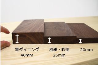 天然木・無垢材のテーブル天板