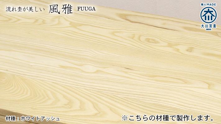風雅ダイニングテーブル ホワイトアッシュ