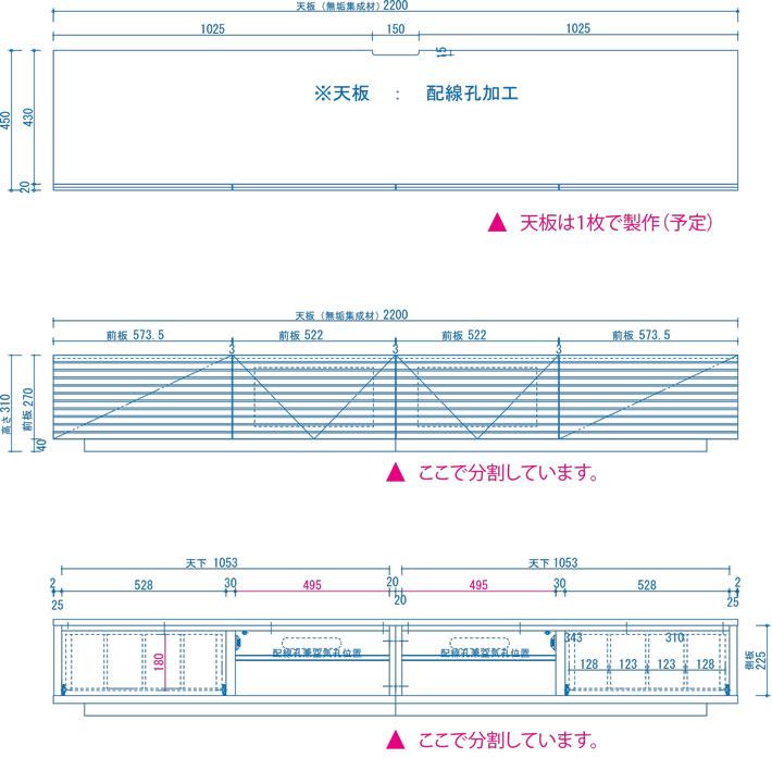 風雅テレビボード 幅2200mm 2分割式図面