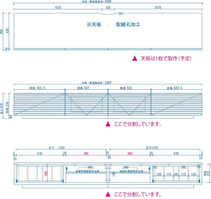 風雅テレビボード 幅2300mm 2分割式図面