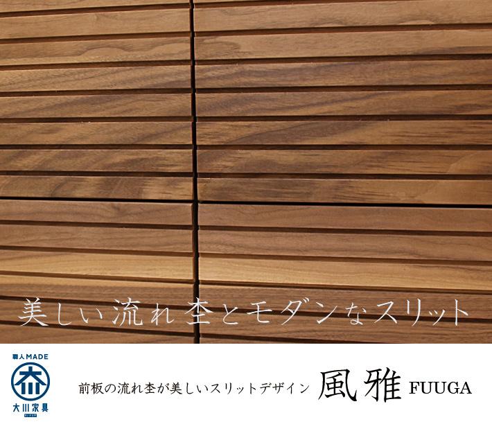 流れ杢が美しいスリットデザイン(格子のようなデザイン)の天然木・無垢の家具 風雅/FUUGA シリーズ