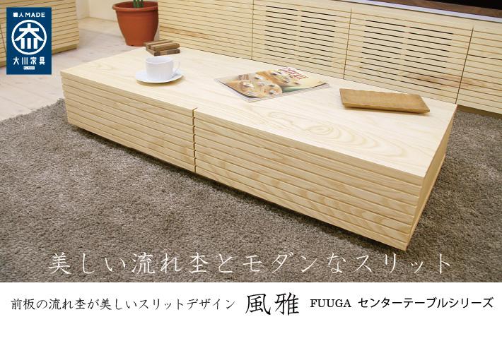 流れ杢が美しいスリットデザイン(格子のようなデザイン)の天然木・無垢の家具 風雅/FUUGA センターテーブルシリーズ