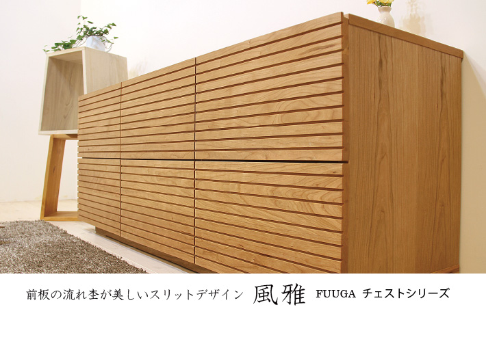流れ杢が美しいスリットデザインの天然木・無垢の家具 風雅/FUUGA チェスト・タンス・ハイタイプテレビ台シリーズ