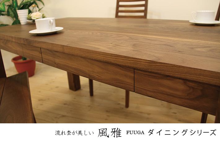 流れ杢が美しい天然木・無垢の家具 風雅/FUUGA ダイニングテーブルシリーズ