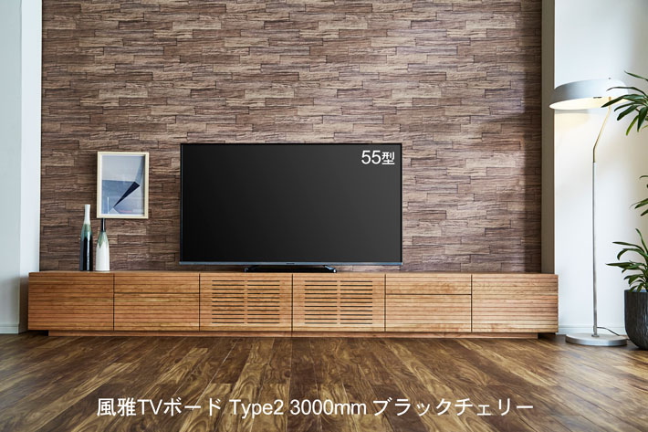 風雅テレビボード ブラックチェリー イメージ