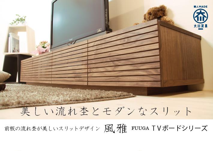 流れ杢が美しいスリットデザインの天然木・無垢の家具 風雅/FUUGA テレビボードシリーズ