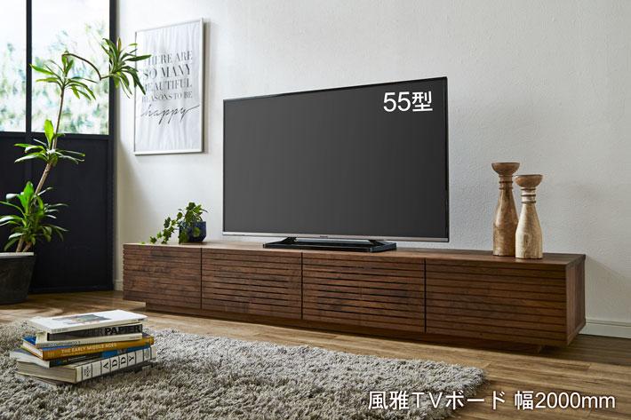 風雅テレビボード ウォールナット/ウォルナット イメージ