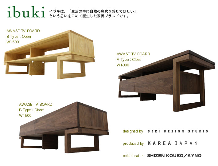 ibuki 無垢 テレビボード