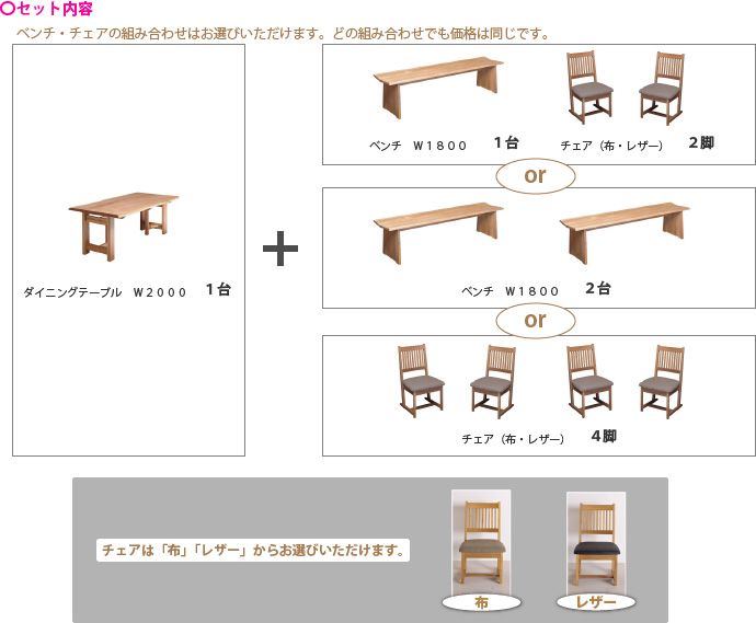 クルミ/KURUMI ダイニングテーブルセット W2000