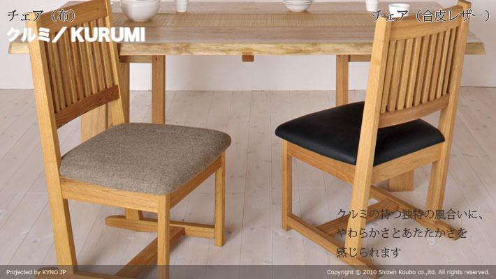 クルミ/KURUMI チェア(合皮レザー)