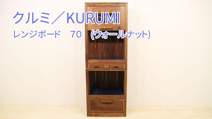 クルミ/KURUMI レンジボード 70 (ウォールナット)