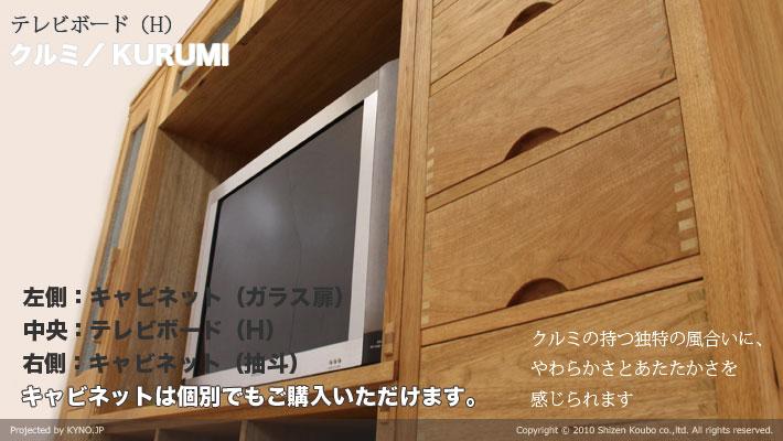 クルミ/KURUMI テレビボード(H)