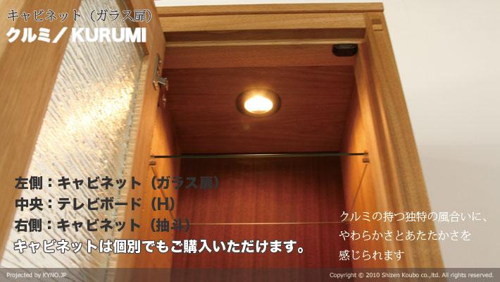 クルミ/KURUMI テレビボード(ガラス扉)