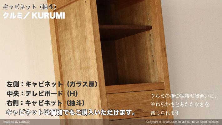 クルミ/KURUMI テレビボード(抽斗)