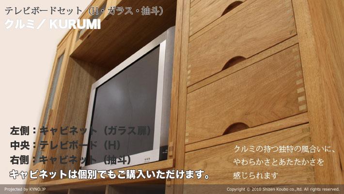 クルミ/KURUMI テレビボードセット(H・ガラス・抽斗)
