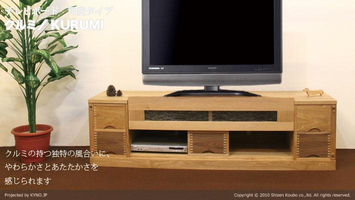 クルミ/KURUMI テレビボード 可変タイプ