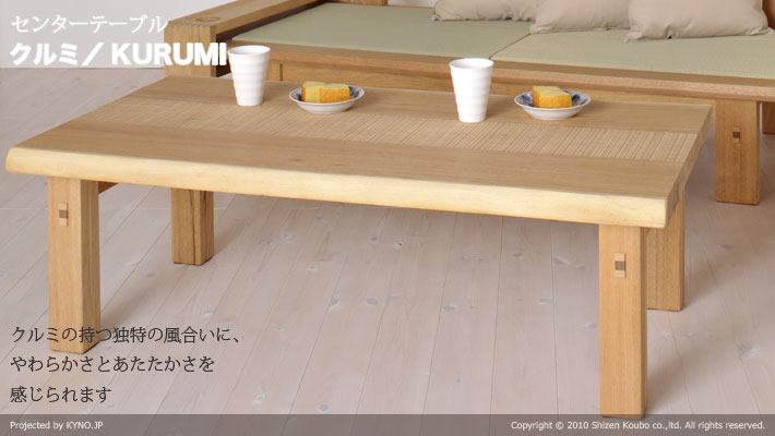 クルミ/KURUMI センターテーブル