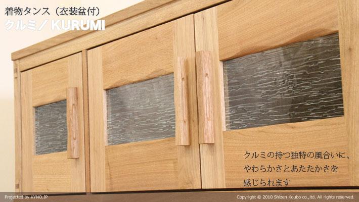クルミ/KURUMI 着物タンス(衣装盆付)