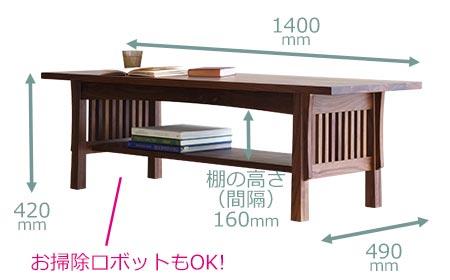 ペッティネセンターテーブル サイズ