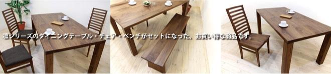 凛/RIN ダイニングテーブルセット W2000