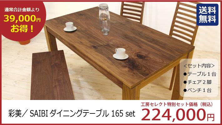 【工房セレクト特別セット】彩美/SAIBI ダイニングテーブル165(ウォルナット-シンプル)セット