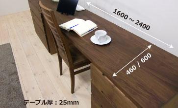 テーブルの寸法説明画像