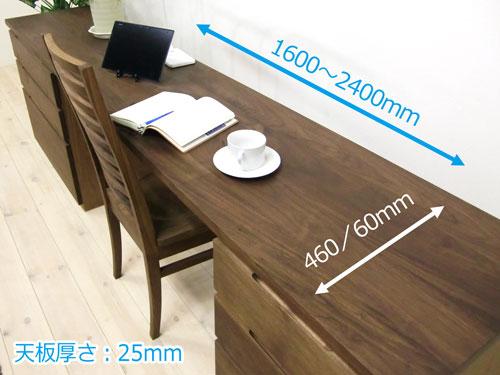 テーブルはサイズオーダー可能