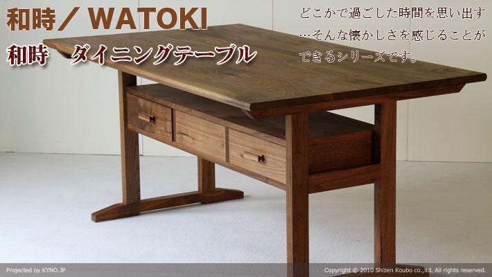 和時/WATOKI ダイニングテーブル