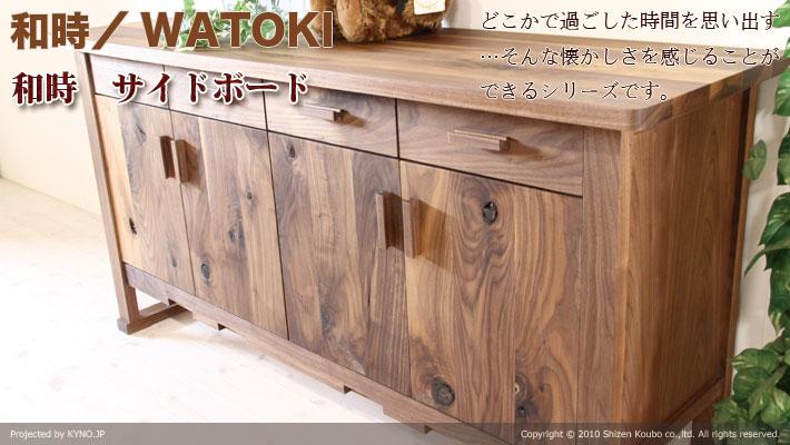和時/WATOKI サイドボード