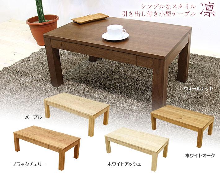 凛センターテーブル引き出し付き イメージ