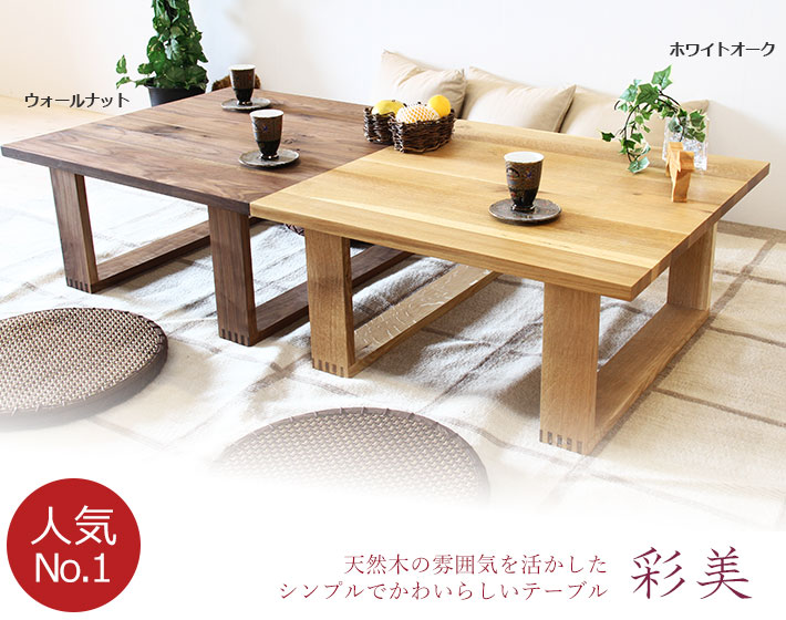 彩美センターテーブル イメージ