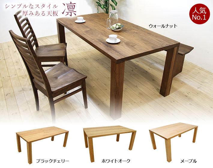 凛ダイニングテーブル イメージ