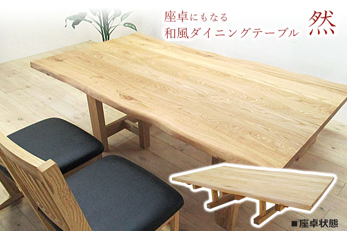 然-和風ダイニングテーブル・座卓 イメージ