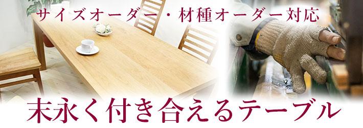 天然木・無垢のダイニングテーブル|自然工房 オーダー対応