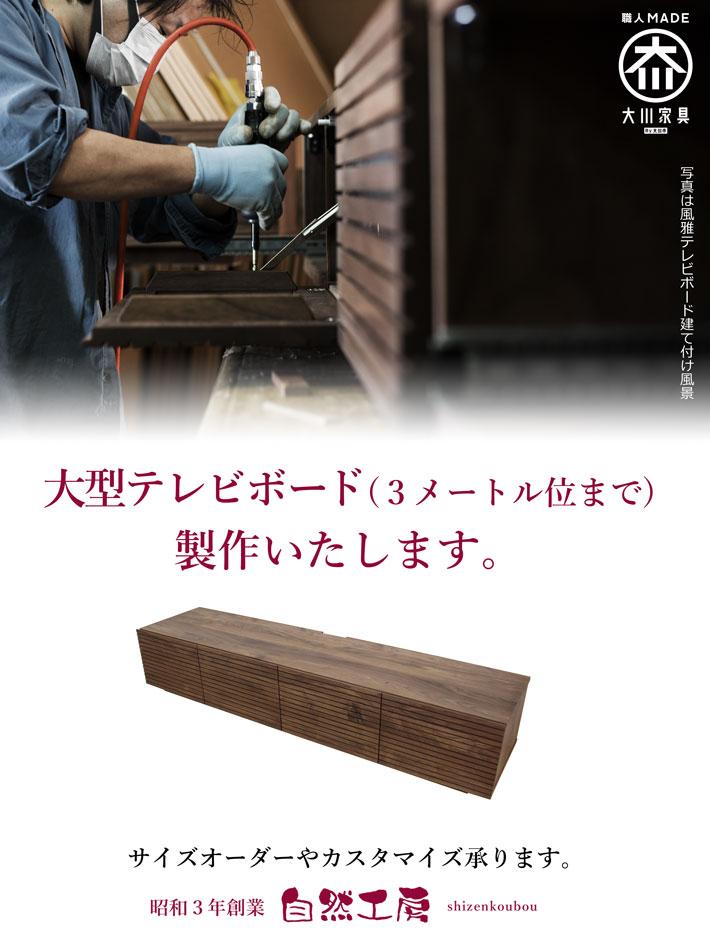 天然木・無垢のテレビボード|自然工房 サイズオーダー、カスタム対応