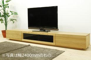 凛テレビボード type1 幅1800mm ホワイトオーク