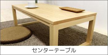 ■ センターテーブル