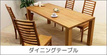 ■ ダイニングテーブル
