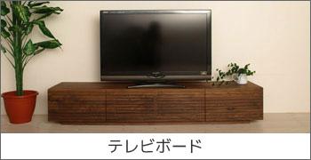 ■ テレビボード