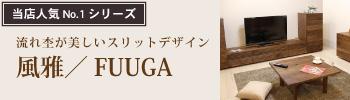 風雅/FUUGAシリーズ