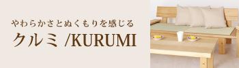 クルミ/KURUMI シリーズ
