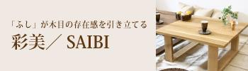 彩美/SAIBIシリーズ