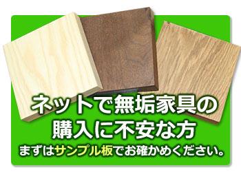 自然工房 無垢材のサンプル板