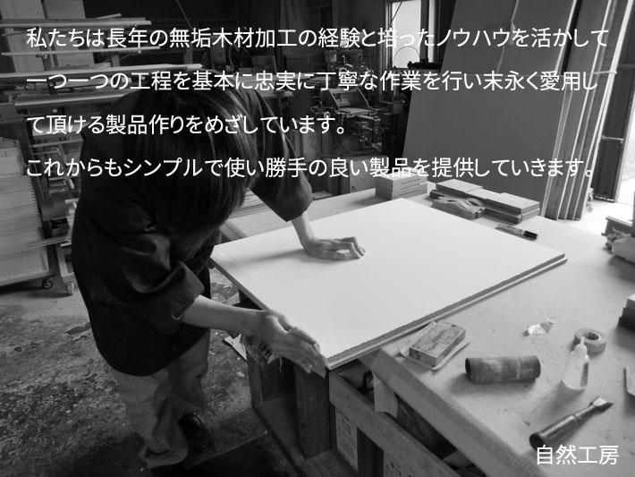 職人たちが作る無垢家具1
