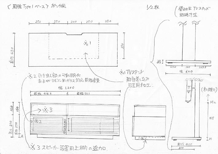 天然木のテレビボード-W1200-ブラックチェリー-オーダー仕様3