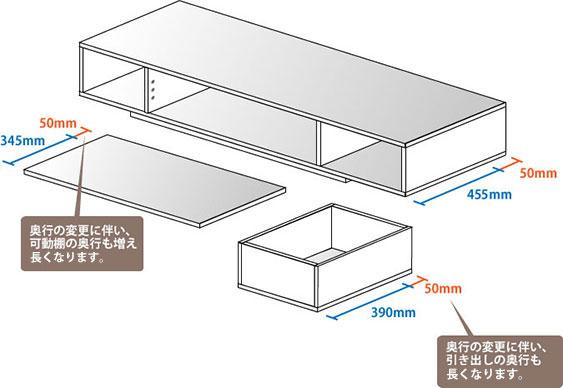 シンプルサイズオーダー 奥行きオーダー説明1