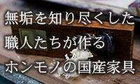 ■ 無垢家具職人