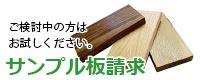 天然木・無垢のサンプル板請求