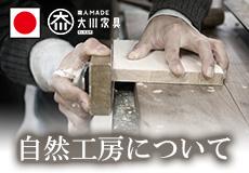 国産家具製造 自然工房について