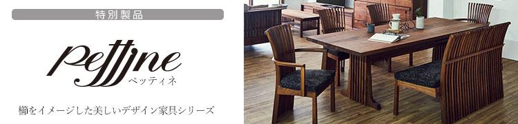 ペッティネダイニングテーブル